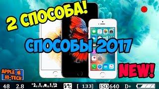 2 способа как записывать видео с экрана iOS 7-10 на  iPhone iPad  без компьютера 2017 | AHT(В этом видео ты узнаешь о 2 способах как записывать экран на айфон и айпад под управлением IOS 7, IOS 8, IOS 9, IOS..., 2017-01-13T15:16:55.000Z)