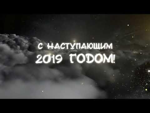 Поздравление с Новым годом 2019 (031)