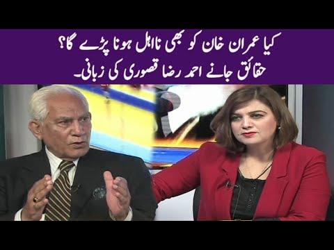 Ahmad Raza Kasuri's Thinking About Imran Khan Ineligiblity | Mukalma