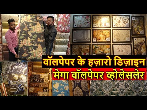 Imported Designer Wallpaper Wholesaler | Customized Wallpaper | Wall Decoration | Interior Design