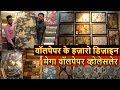 Imported Designer Wallpaper Wholesaler | Customized Wallpaper | Wall Decoration | Interior Design