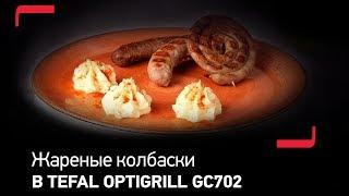 Полезно и вкусно: Колбаски с пюре из сельдерея в Tefal Optigrill GC702
