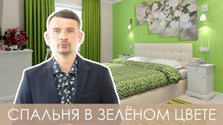 Дизайн спальни в зелёном цвете