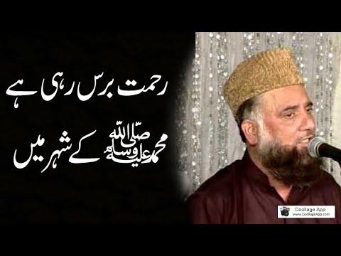 REHMAT BARAS RAHI HAI MUHAMMAD KE SHAHER MEIN|LYRICS|Best Naat 2018 | Ramzan Shareef 2018 PakistanTv
