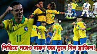 পিছিয়ে পরেও দারুণ জয় তুলে নিল ব্রাজিল! || Brazil football team news || Pre-Olympic tournament