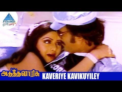Adutha Varisu Tamil Movie Video Songs | Rajinikanth | Sridevi | Silk Smitha | Ilayaraja | Pyramid Glitz Music