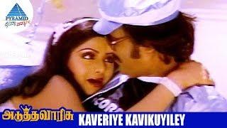 Adutha Varisu Tamil Movie Songs | Kaveriye Kavikuyile Video Song | Rajinikanth | Sridevi | Ilayaraja