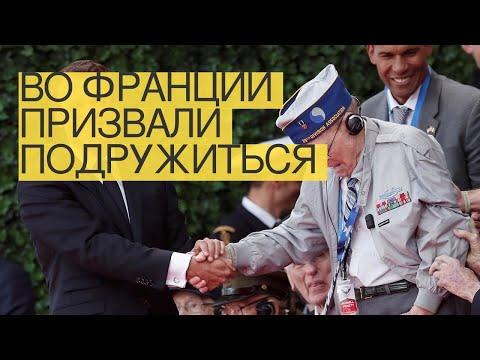 ВоФранции призвали подружиться сРоссией раньше США