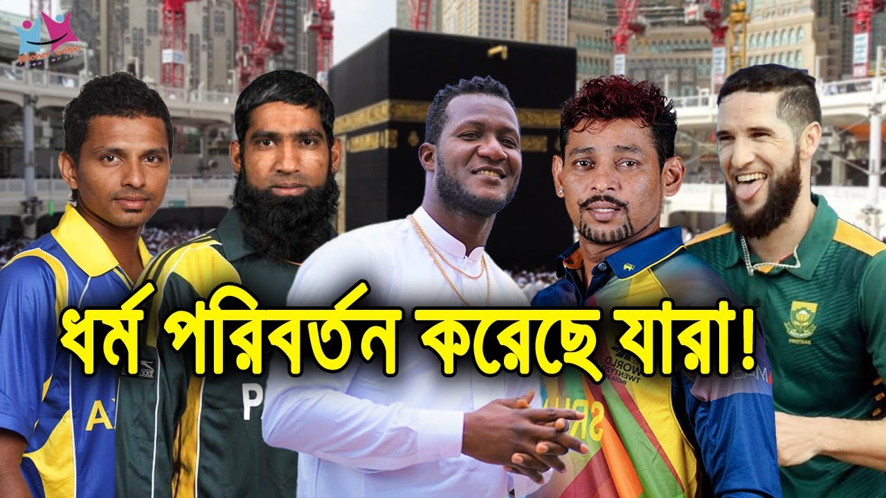 ড্যারেন সামি কি মুসলিম হয়েছে?দেখুন ধর্ম পরিবর্তন করেছে যে ৫ ক্রিকেটার।Cricketers Converted Religion