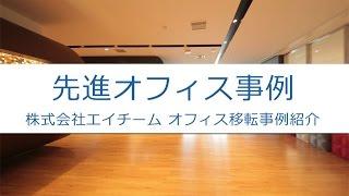 『みんなで幸せになれる会社に』エイチームオフィス移転事例【三幸エステート】