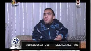 90 دقيقة | أحمد يتخلى عن حلم الالتحاق بـ كلية الحقوق من صاحب عمره من ذوي الاحتياجات الخاصة