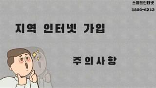 지역인터넷가입 skt kt 현금 무선 사은품 초고속 기…