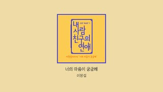 """""""친구사이는 그만하고 싶어""""  짝사랑하는 남자아이돌 노래 모음"""
