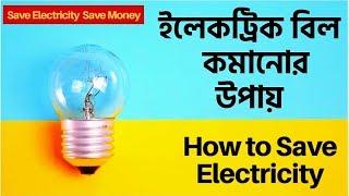 বাড়ির ইলেকট্রিসিটি বিল কমানোর উপায় | how to save electricity at home | b2utips