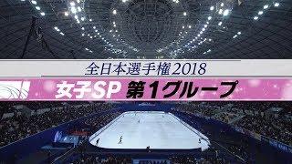 全日本フィギュアスケート選手権 女子ショートプログラム 第1グループ ...