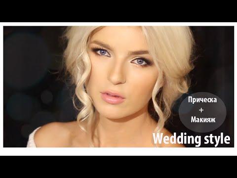 Свадебный(вечерний) макияж+прическа самостоятельно/Карина Лейзерович.