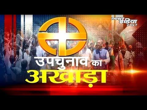 Uttarakhand के थराली उपचुनाव को लेकर संग्राम शुरू, BJP ने खेला...|By-election For Tharali Assembly|