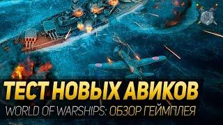 ТЕСТ НОВЫХ АВИКОВ ◆ World of Warships - обзор геймплея