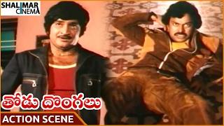 Thodu Dongalu Movie || Superb Action Between Krishna & Chiranjeevi || Krishna || Shalimarcinema