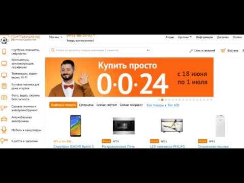 Промокоды Ситилинк (Citilink.ru) 2019
