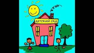 Детский сад/встреча с заведующей/завершение медицинской комиссии/Stezy_life