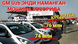 Дахшат GM Uzbekistan НАМАНГАН МОШИНА Бозорини Кулга олди