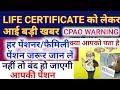 Life certificate को लेकर आई बड़ी खबर :पेंशनर/फैमिली पेंशनर जान लें वरना बंद हो जाएगी आपकी पेंशन:CPAO