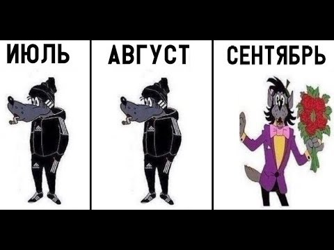Лютые приколы. ПЕРВОЕ СЕНТЯБРЯЯЯЯ!!!!111