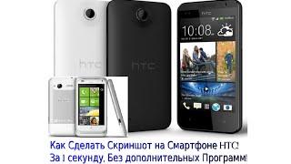 Как Сделать Скриншот на Смартфоне HTC! За 1 секунду, Без дополнительных Программ!
