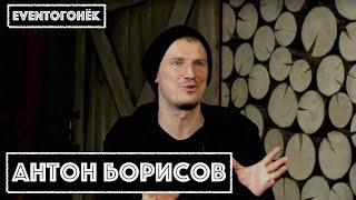 Антон Борисов - основатель Stand Up комедии в России.
