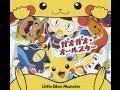 【Little Glee Mouster】 ガオガオ・オールスター【カラオケ】