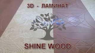 Какая прочность у 3D-ламината SHINE WOOD (34 класс)(Покупатели постоянно задают вопросы: Какая прочность у 3D-ламината компании SHINE WOOD. Кокие повреждения могу..., 2014-07-25T17:44:23.000Z)