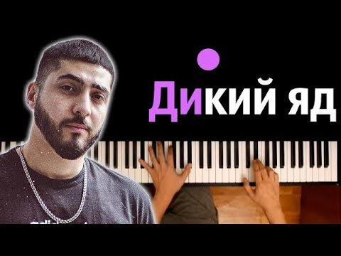 MRID - ДИКИЙ ЯД ● караоке | PIANO_KARAOKE ● ᴴᴰ + НОТЫ & MIDI