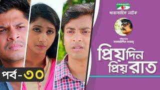Priyo Din Priyo Raat | Ep 30 | Drama Serial | Niloy | Mitil | Sumi | Salauddin Lavlu | Channel I TV