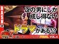 【めぞん一刻】 チェリ男 回胴レボリューション2 FINAL vol.4 《スロット123田宮店》…