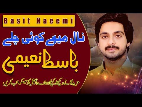 Supar Hit Dhamaal Singer Basit Naeemi Saraiki Song Video Download 2017
