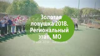 Золотая ловушка 2018. 2 (региональный) этап Московской области.
