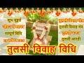 २०नव बर त लस व व ह tulsi vivah vidhi muhurat mantra geet bhajan arti mp3