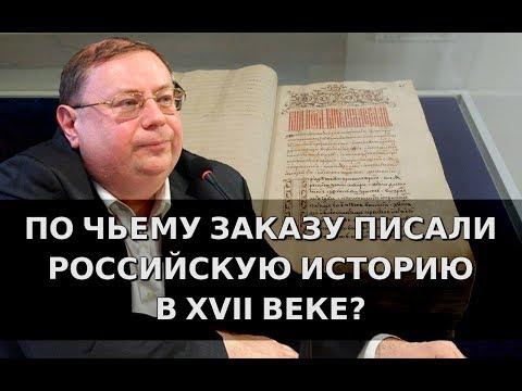 По чьему заказу писали российскую историю в XVII веке? Александр Пыжиков