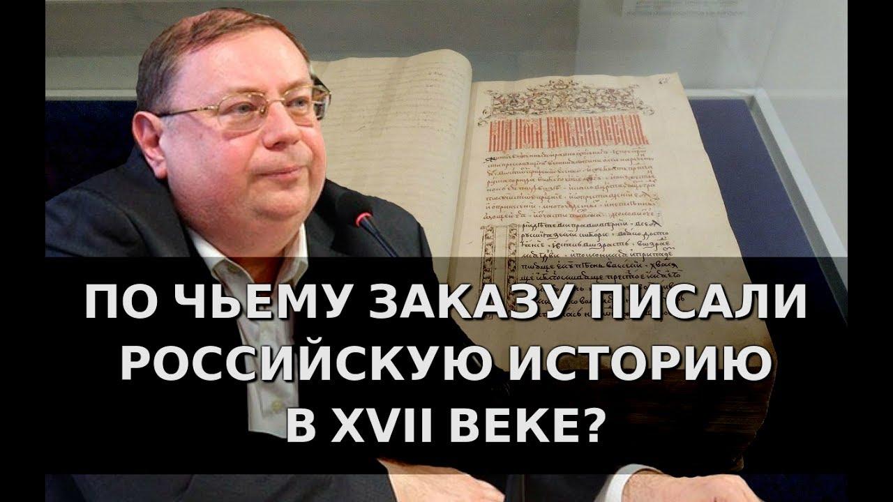 Картинки по запросу По чьему заказу писали российскую историю в XVII веке? Александр Пыжиков
