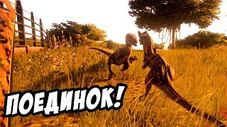 ДИЛОФОЗАВР ПРОТИВ ВЕЛОЦИРАПТОР! КТО ПОБЕДИТ? - Jurassic World Evolution #7