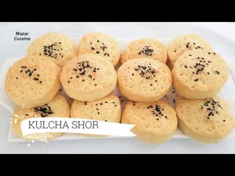 AFGHANI KULCHA SHOR RECIPE, EASY AND BEST SALTY COOKIES RECIPE, FOR EID , AFGHAN KULCHA