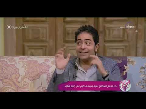 شاهد تقنية جديدة للحصول على جسم مثالي E3lamorg مصر