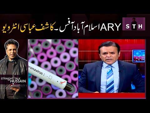 ARY Islamabad Office | Kashif Abbasi Interview | Talat Hussain