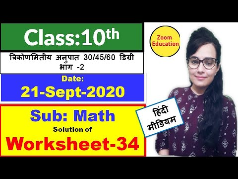 Doe Worksheet 34 Class 10 Maths : 21 sept 2020 : hindi medium