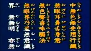 般若心経(日文)