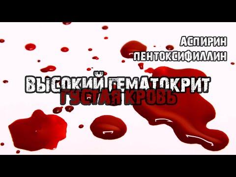 Высокий гематокрит | Густая кровь