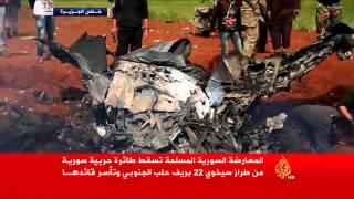 المعارضة السورية تسقط مقاتلة بحلب وتأسر قائدها