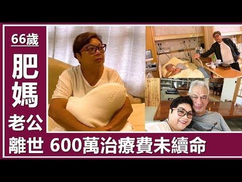 娱乐圈再传噩耗!肥妈老公患癌3年去世,花515万治疗无力回天