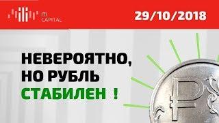 Смотреть видео Курс Рубля Стабилен Как Никогда! онлайн